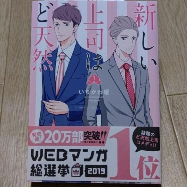 秋田書店(アキタショテン)の新しい上司はど天然 1 エンタメ/ホビーの漫画(女性漫画)の商品写真