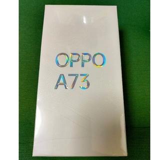 アンドロイド(ANDROID)の【新品未開封】OPPO A73 日本国内版 SIMフリー(スマートフォン本体)