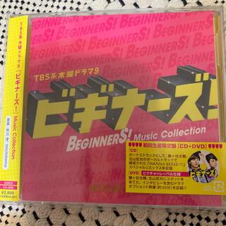 キスマイフットツー(Kis-My-Ft2)のビギナーズ!/Music Collection/初回生産限定盤/CD/DVD(テレビドラマサントラ)