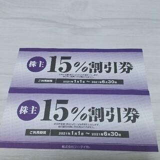 ジー・テイスト株主優待券(レストラン/食事券)