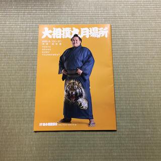 大相撲九月場所 パンフレット 2020年 令和二年(相撲/武道)