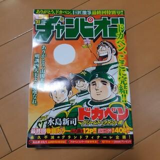アキタショテン(秋田書店)の少年チャンピオン 2018年 7/12号(アート/エンタメ/ホビー)