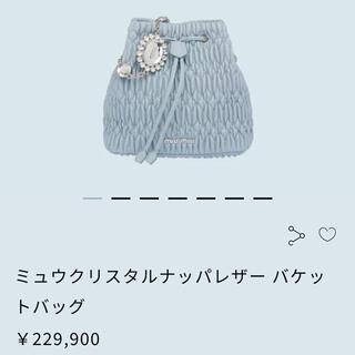 ミュウミュウ(miumiu)のミュウクリスタルナッパレザー バケットバッグ(リュック/バックパック)