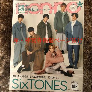 ジャニーズ(Johnny's)のnon-no ノンノ特別版 2021年 02月号 抜けあり(美容)