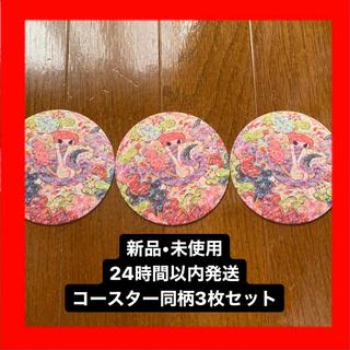 【即購入OK】【即日発送】ロッカクアヤコ コースター 同柄3点セット(その他)