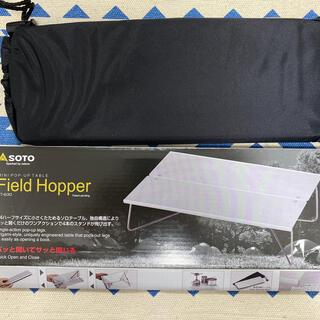 シンフジパートナー(新富士バーナー)のSOTO フィールドホッパー ST-630 新品未使用(テーブル/チェア)