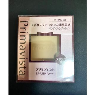 プリマヴィスタ(Primavista)のプリマヴィスタきれいな素肌質感パウダーファンデーションオークル03(ファンデーション)