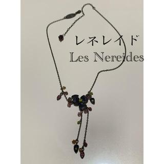 レネレイド(Les Nereides)のレネレイド ネックレス ヴィオラ ※専用ラッピング付き(ネックレス)