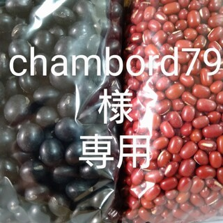 北海道産 黒大豆&小豆 3キロ(野菜)