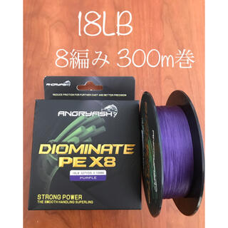 PEライン 8編み 18LB 300メートル巻 パープル 紫 0.8号相当(釣り糸/ライン)