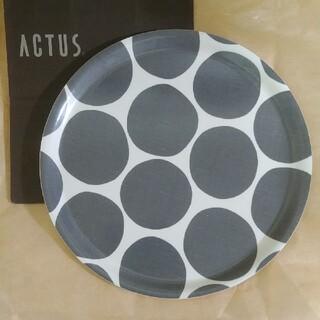 アクタス(ACTUS)の【新品未使用】ACTUS Spira ラウンドトレー コンランショップ  (食器)
