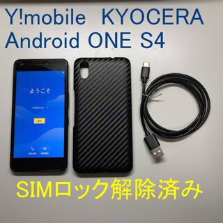キョウセラ(京セラ)の【sho111様専用】ワイモバイル KYOCERA Android ONE S4(スマートフォン本体)