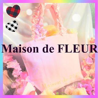 メゾンドフルール(Maison de FLEUR)のメゾンドフルール フリルハンドルトートMバッグ ピンクプレゼント付き!(トートバッグ)