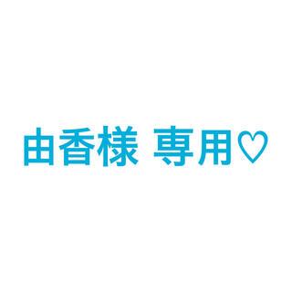 エグザイル トライブ(EXILE TRIBE)の由香様専用♡(その他)