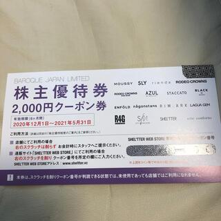 バロックジャパンリミテッドの株主優待券2000円分です。(ショッピング)