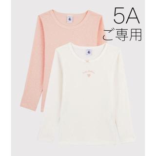 プチバトー(PETIT BATEAU)の*ご専用* 新品未使用  プチバトー  長袖  Tシャツ  2枚組  5ans(下着)