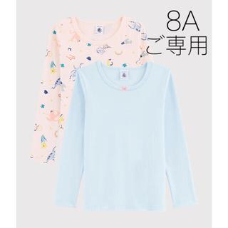 プチバトー(PETIT BATEAU)の*ご専用* 新品未使用  プチバトー  長袖  Tシャツ  2枚組  8ans(下着)