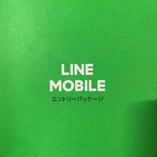 LINEモバイルエントリーパッケージ(その他)