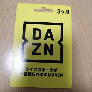 DAZN ダゾーン 3ヶ月無料視聴カード(その他)