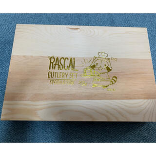 ラスカル木製スプーンフォークセット(スプーン/フォーク)