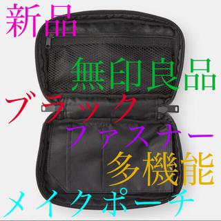 ムジルシリョウヒン(MUJI (無印良品))の新品 無印良品 メイク ブラック ポーチ(メイクボックス)