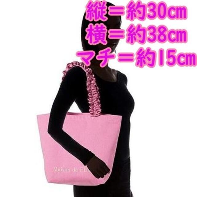 Maison de FLEUR(メゾンドフルール)のメゾンドフルール フリルハンドルトートMバッグ ダークピンクプレゼント付き! レディースのバッグ(トートバッグ)の商品写真