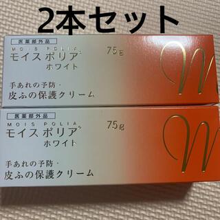 新品未使用モイスポリアホワイト(75g)2本セット(ハンドクリーム)