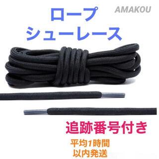 シューレース(靴紐) ブラック 120cm ロープシューレース(スニーカー)