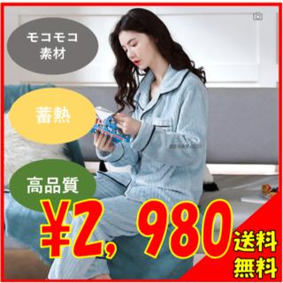 【SAIL】 冬新作 レディース パジャマ ルームウェア モコモコ 上下(ルームウェア)