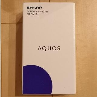 アクオス(AQUOS)の【新品未使用】AQUOS sense3 lite シルバーホワイト(スマートフォン本体)