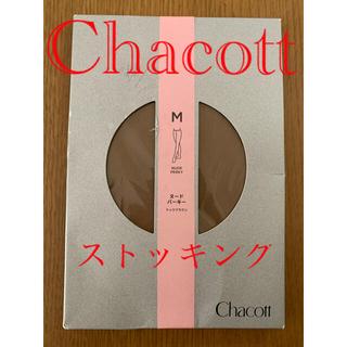 チャコット(CHACOTT)の【値下げ】チャコット ストッキング ヌードパーキー(ダンス/バレエ)