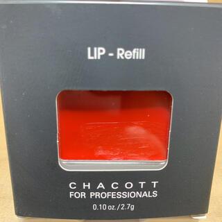 チャコット(CHACOTT)のチャコット リップ レフィル レッド709番(口紅)