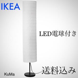イケア(IKEA)のIKEA フロアランプ ホルモー 照明 LED電球付き(フロアスタンド)