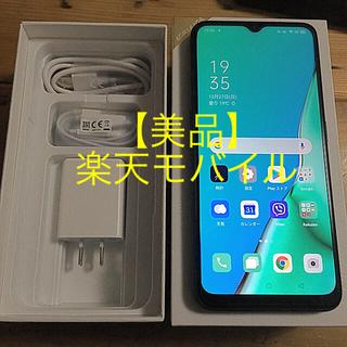 ラクテン(Rakuten)の【美品】OPPO A5 2020 グリーン 楽天モバイル simフリー(スマートフォン本体)