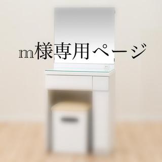 ニトリ(ニトリ)の専用(ドレッサー/鏡台)