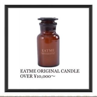 イートミー(EATME)のEATME オリジナルキャンドル 新品(アロマ/キャンドル)