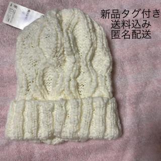 シマムラ(しまむら)の(5) 新品 ウォッシャブル ニット帽 ホワイト(ニット帽/ビーニー)