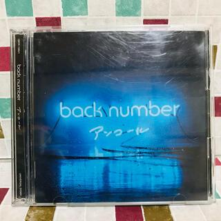 バックナンバー(BACK NUMBER)の❤︎さん専用商品  back number バックナンバー アンコール CD(ポップス/ロック(邦楽))