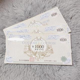 浅田屋 グルメクーポン  3000円分(レストラン/食事券)