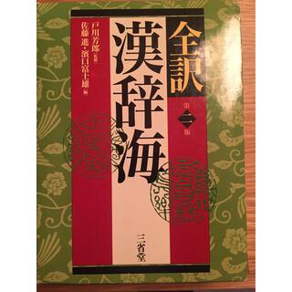 全訳漢辞海 第2版(語学/参考書)