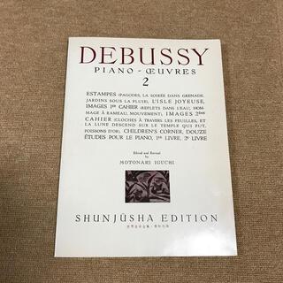 ドビュッシー集 2(クラシック)