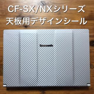 パナソニック(Panasonic)のLet's note用デザインシール 〔CF-NX/SXシリーズ用〕(その他)