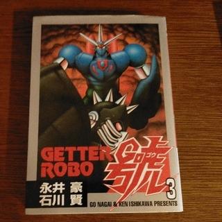 ゲッタ-ロボ號 3(青年漫画)