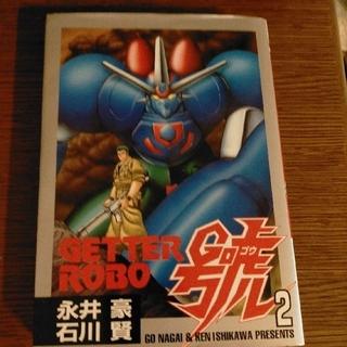 ゲッタ-ロボ號 2(青年漫画)
