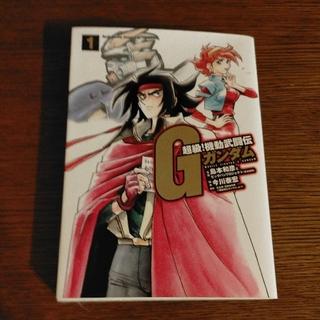 超級!機動武闘伝Gガンダム 1(青年漫画)