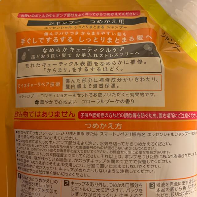 花王(カオウ)のエッセンシャル シャンプーsR 720ml つめかえ用 コスメ/美容のヘアケア/スタイリング(シャンプー)の商品写真