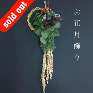sold out(ドライフラワー)