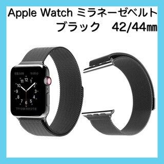 Apple Watch 黒 42/44 アップルウォッチ ミラネーゼ ベルト(金属ベルト)