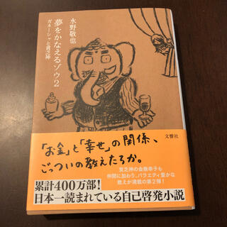 夢をかなえるゾウ 2(文学/小説)