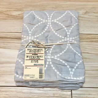 ムジルシリョウヒン(MUJI (無印良品))の新品未使用 無印良品 クッションカバー 麻平織刺繍(クッションカバー)
